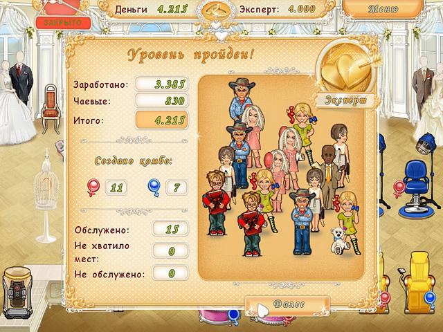 Игру свадебный салон 2 скачать торрент